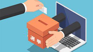 オンライン投票