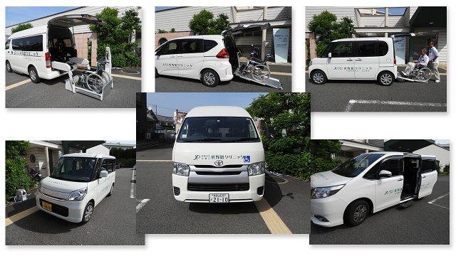 熊野路クリニックの送迎車